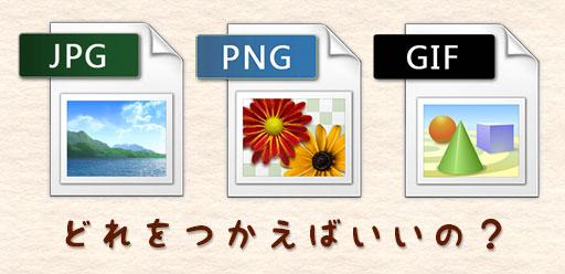 jpg,png,gifの違いと比較と簡単...